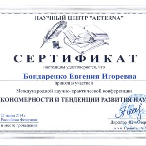 Бондаренко Евгения Игоревна